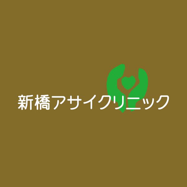 港区 新橋アサイクリニック 心療内科 精神科